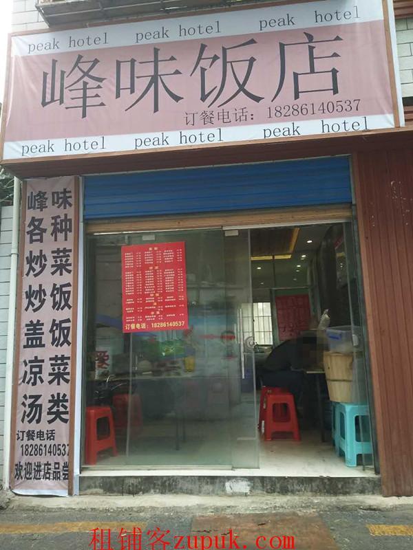 花溪公园25平盈利餐饮店转让