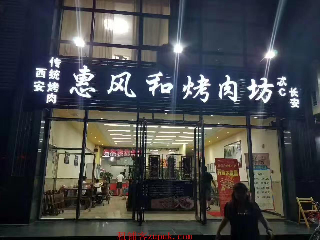 长安区韦曲绿园十字北烧烤店转让
