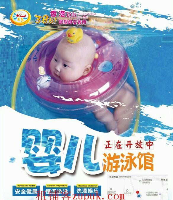 婴儿游泳馆加盟店整体转让
