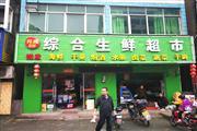 蔡甸工农路生鲜超市优转