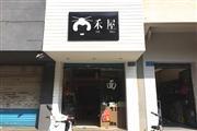 凤翥街饮品店急转