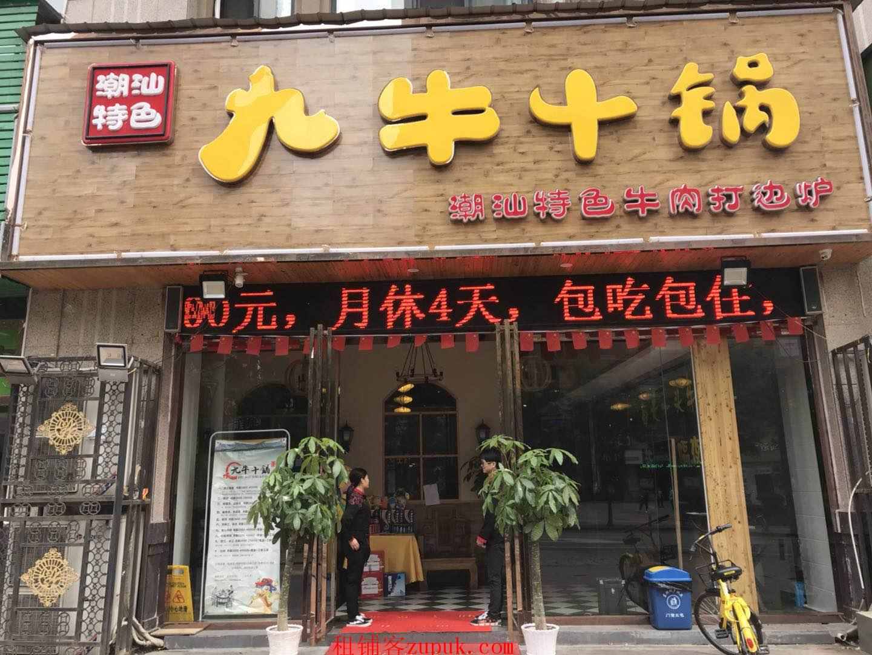 东湖景园高端品牌火锅餐饮店优惠急转