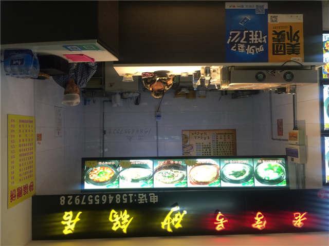 志华地下商城餐饮区