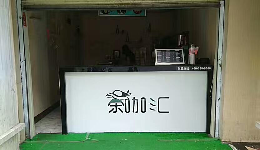 营业奶茶店
