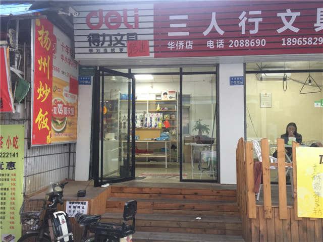 华侨中学对面文具店低价急转