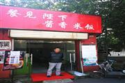 广埠屯八一路餐饮奶茶店优转
