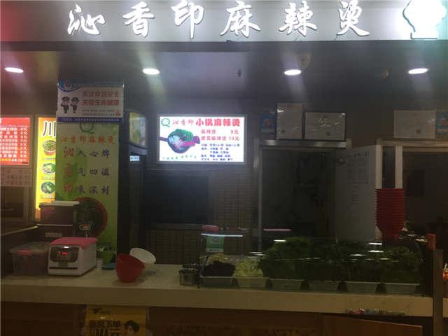 青年路北京华联内美食城档口