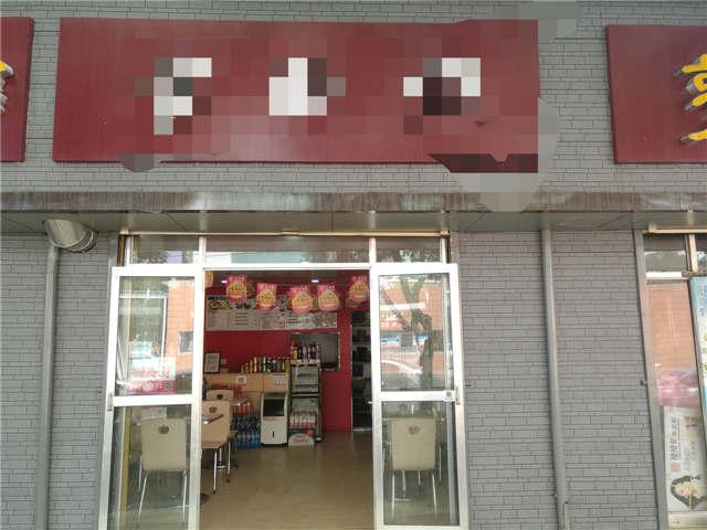 (个人)营业中餐饮店转让
