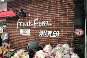 河西大学城科教新村80㎡果缤纷水果品牌店转让