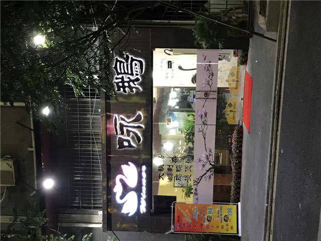 下沙京基滨河时代广场旁旺铺餐馆转让