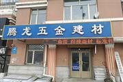 (转让) 腾龙五金经销处旺铺转让,13年经营的老店
