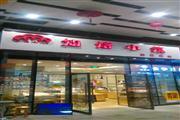 烘焙店整店低价转让