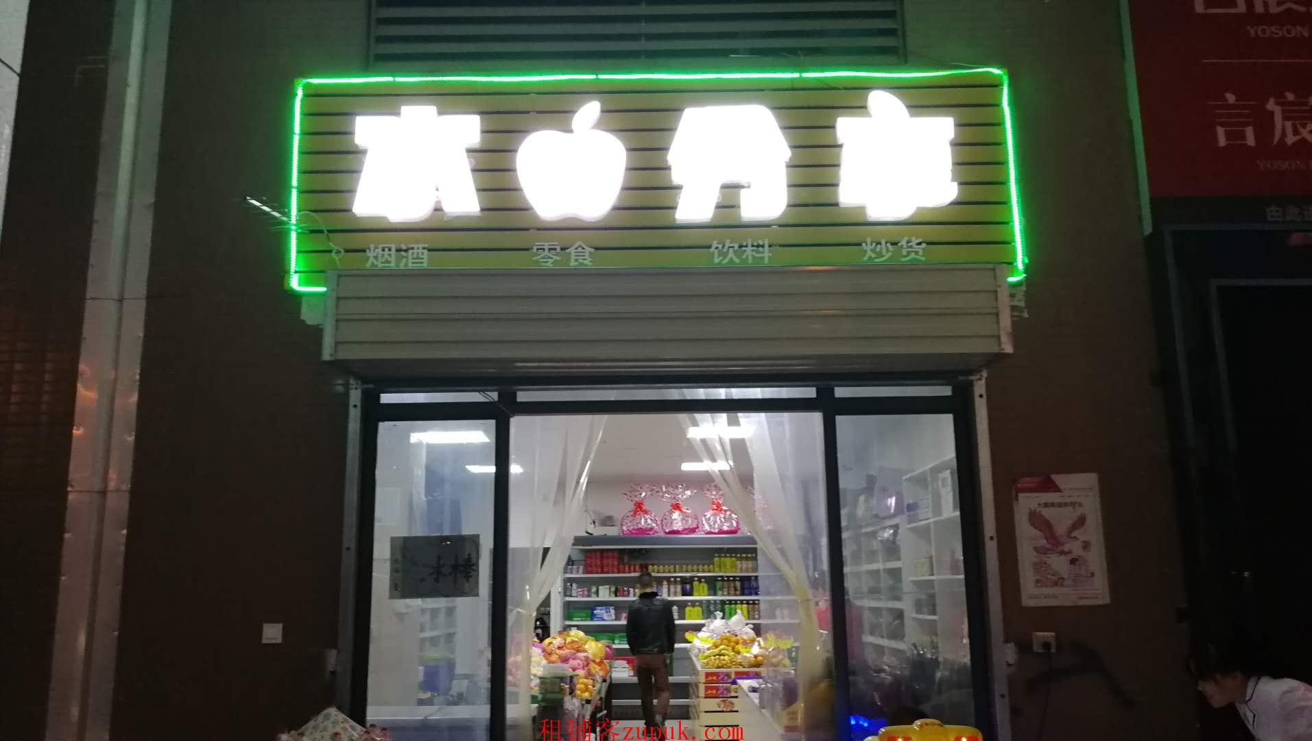 高档小区大门口110㎡水果零食店转让