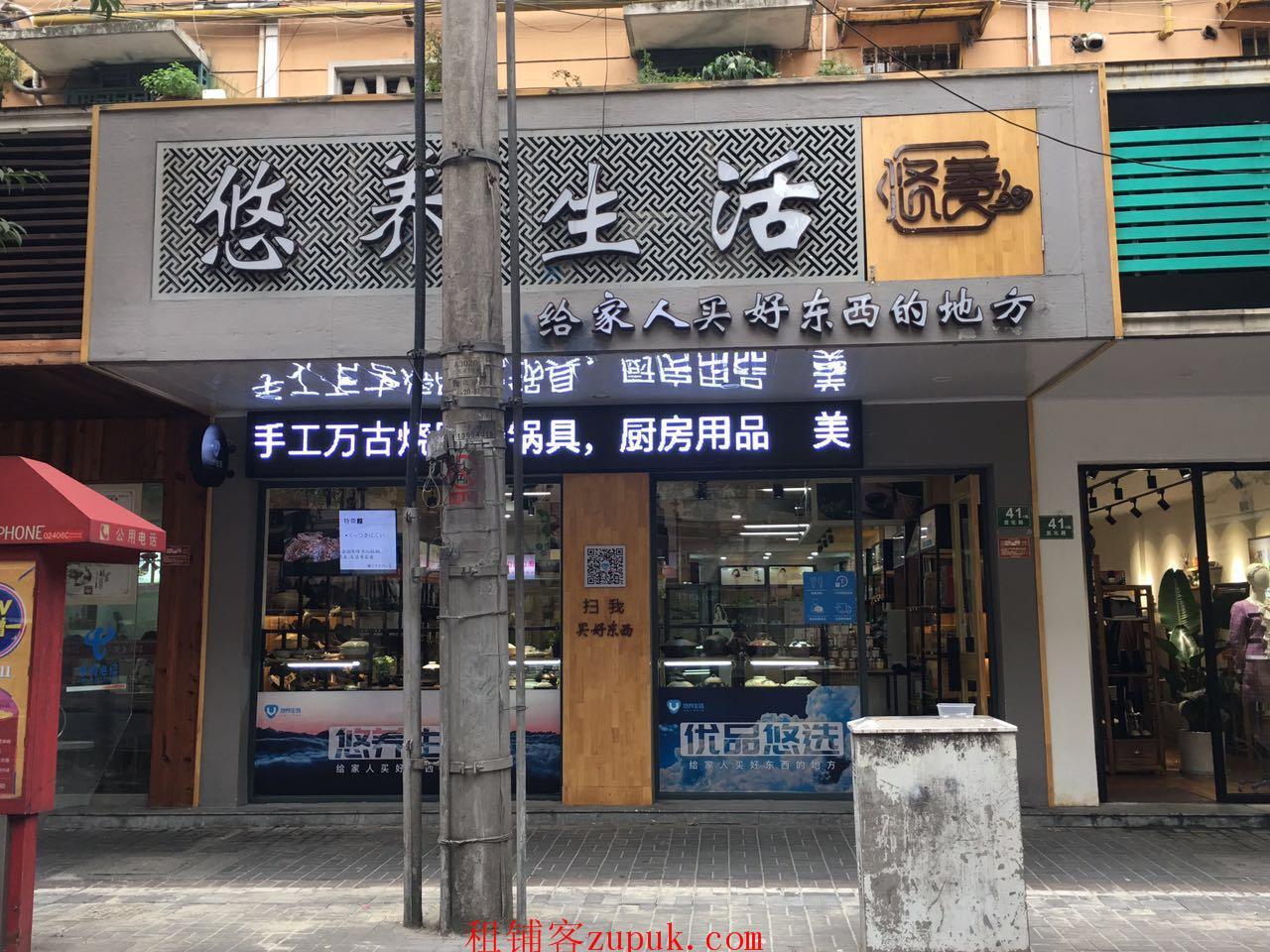 江苏路地铁站附近旺铺转让