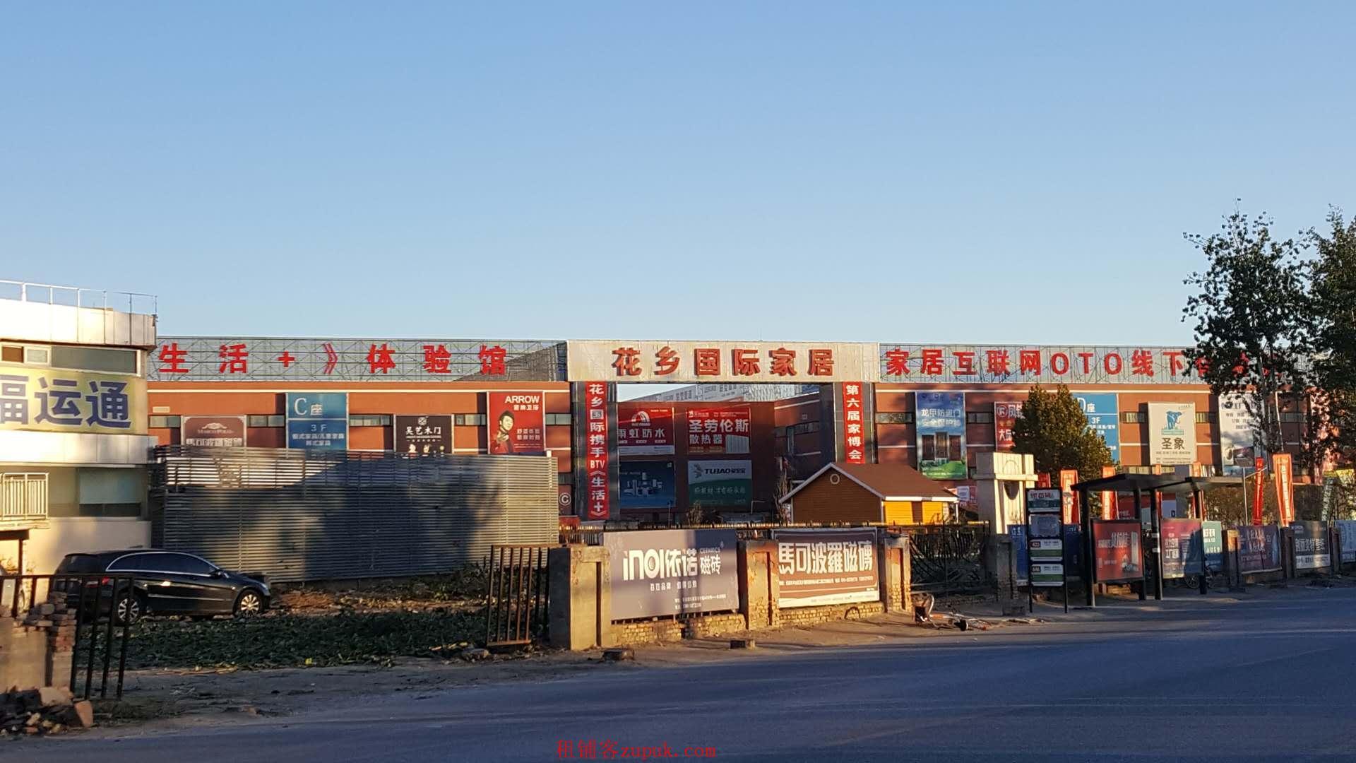 花乡国际家居建材广场招商,价格优惠
