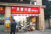 汉阳火车站五龙路全国连锁百货超市优转