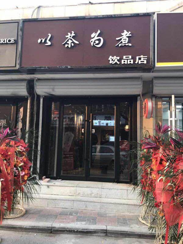 求合租河西平山道天水淘宝城对面实验中学附近店铺