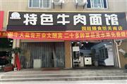 洪山光谷临街特色牛肉面馆烧烤店餐饮店优转