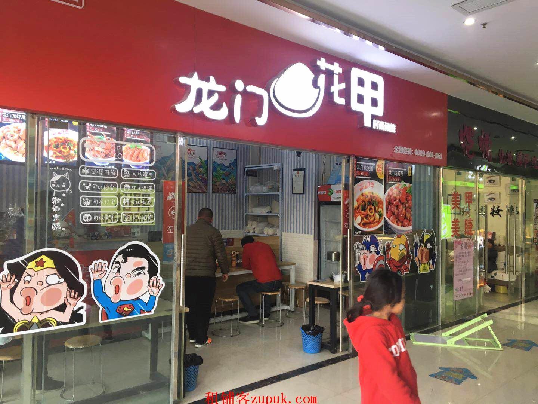 地铁站商业中心酒楼小吃餐饮快餐店转让