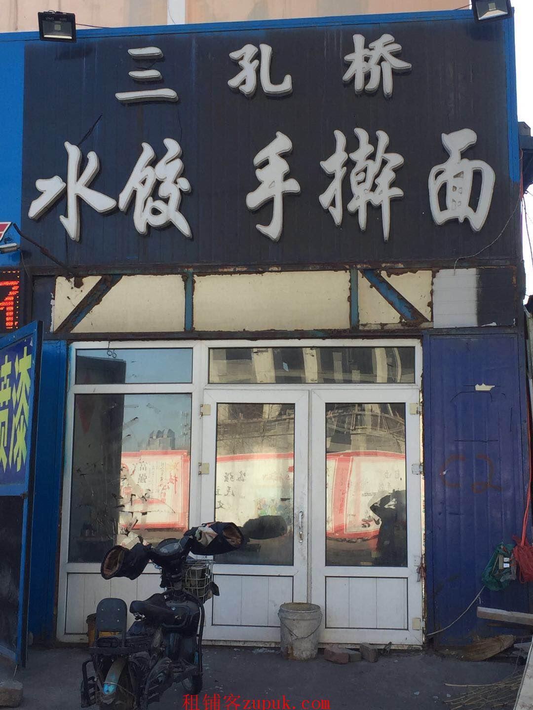 三孔桥水饺 店铺出租交通便利 旺铺 适合餐饮 配件 倒胎