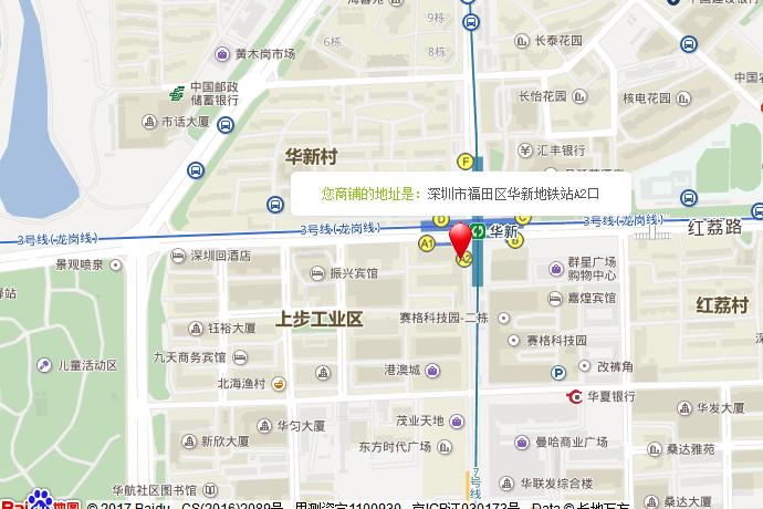华强北临街旺铺招租