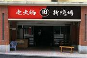 成熟住宅底商73m2火锅店低价转让(可转租)