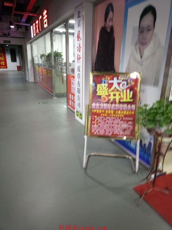 北京市南二环内商业用房底商办公出租合作