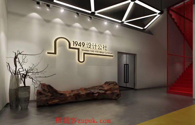 1949设计公社 精装修 28-500方不等 1.8元起