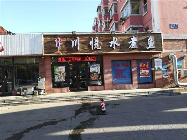 浑南沈营路世纪新城临街餐厅低价装让