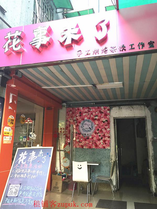 华南师范大学精装修餐饮店转让