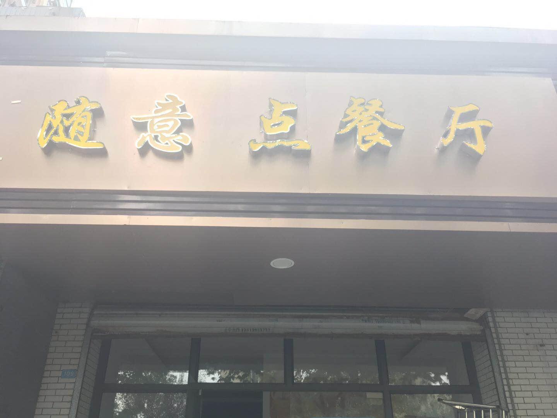天润城餐厅低价转让,房租便宜,位置极佳