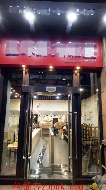 中北路蓝调步行街餐馆快餐店转让