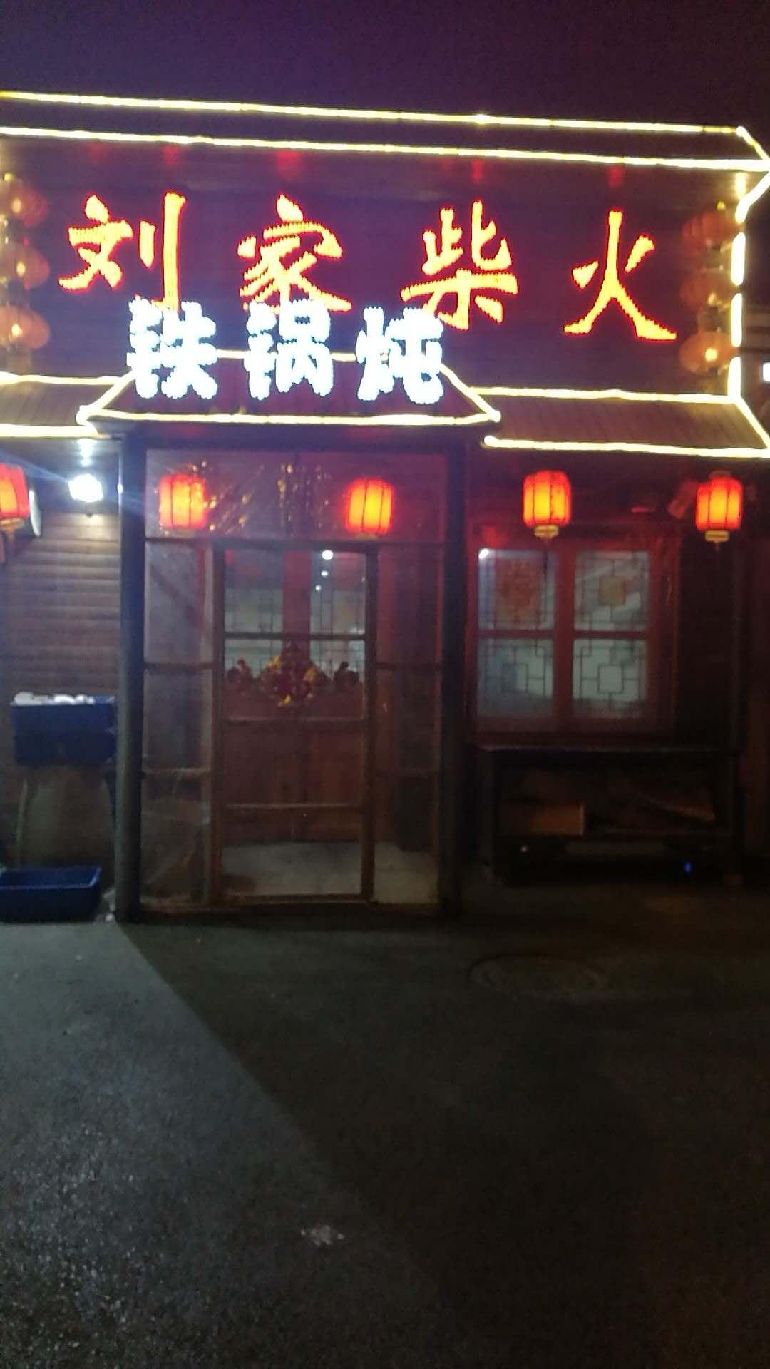 沈阳铁西旺铺出兑(刘家柴火铁锅炖)