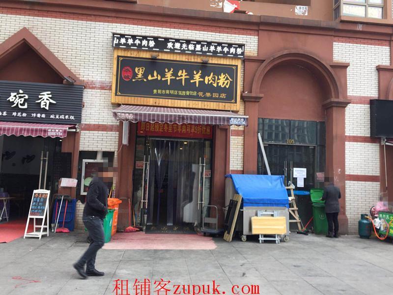 花果园V区北京八中旁餐饮旺铺转让