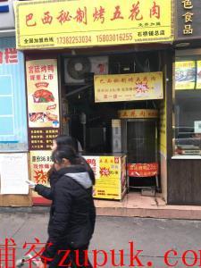 主干道餐饮店盈利旺铺转让