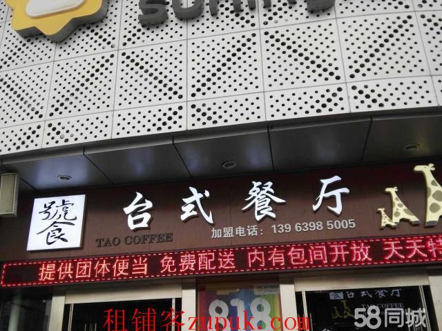 李村苏宁生活广场饭店低价转让