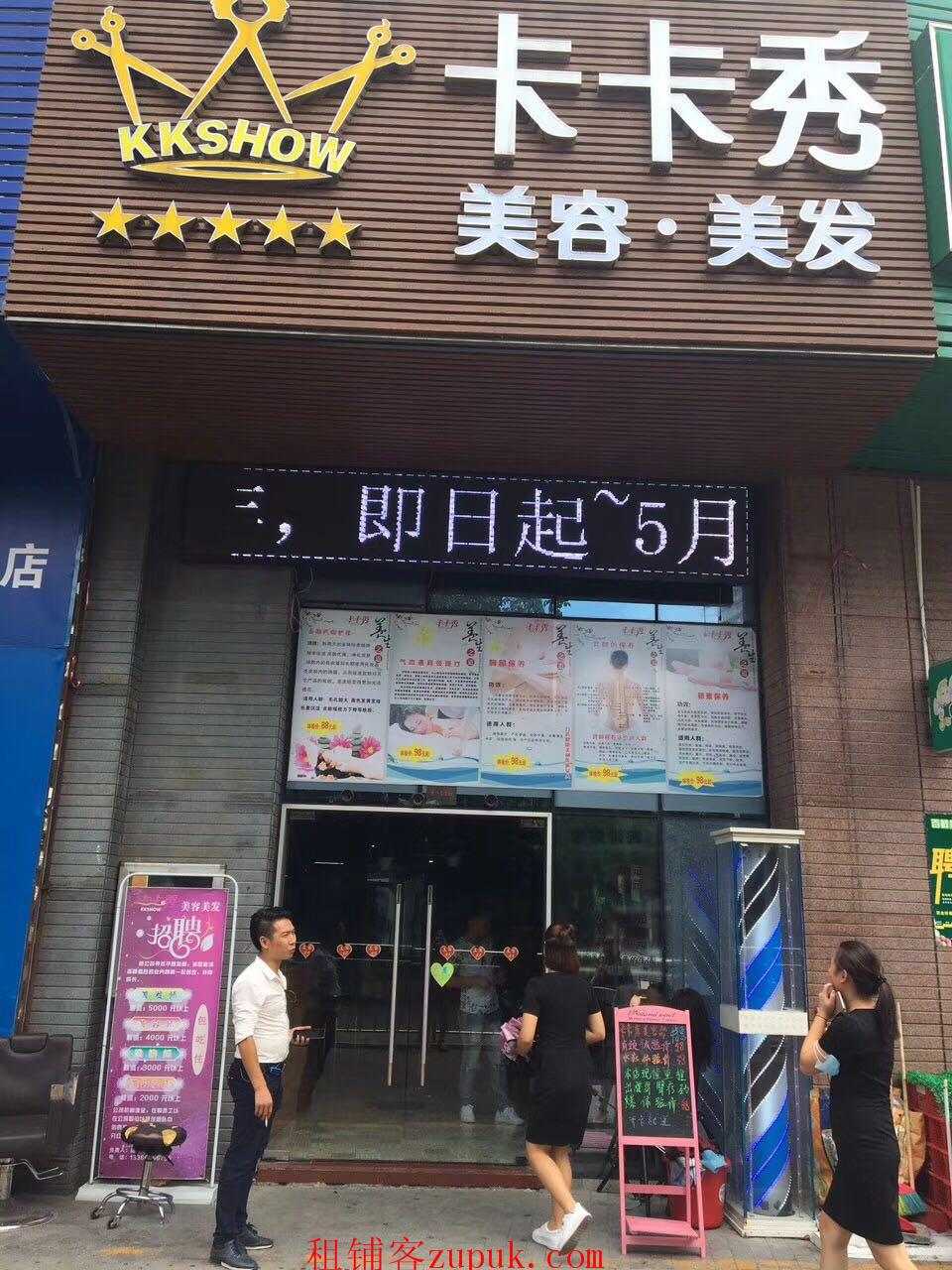 龙岗中心城170平米营业中美容美发店低价转让