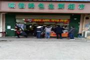 大型成熟社区临街60㎡四年生鲜超市转让(可空转做餐饮)