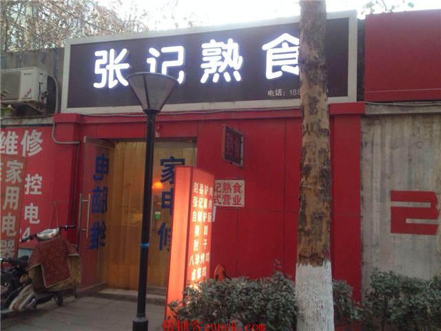 营业中熟食店