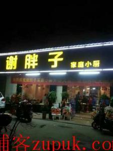 公交站旁100㎡三年餐饮店转让(可空转,无行业限制)