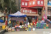 吴家山九坤新城芙蓉兴盛超市优惠转让