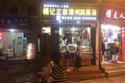寨上杨正宗漳州四果汤成套技术及设备转让