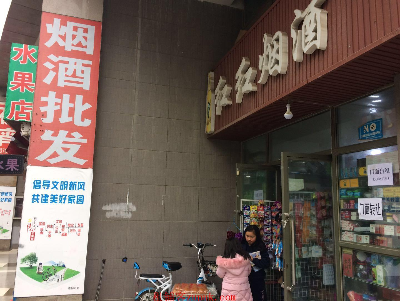 金阳步行街烟酒店出租