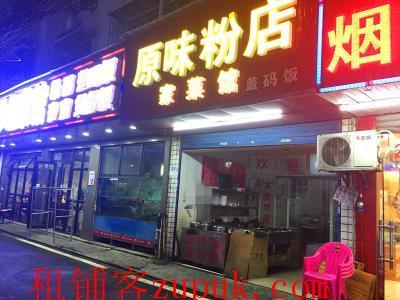 马王堆成熟小区十字路口50㎡原味粉店转让