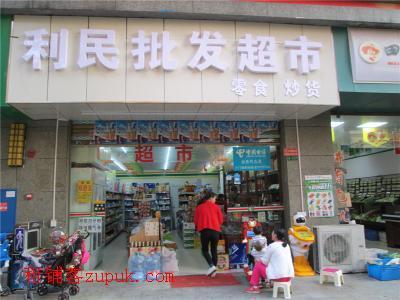 低价急转!成熟小区大门口70㎡超市