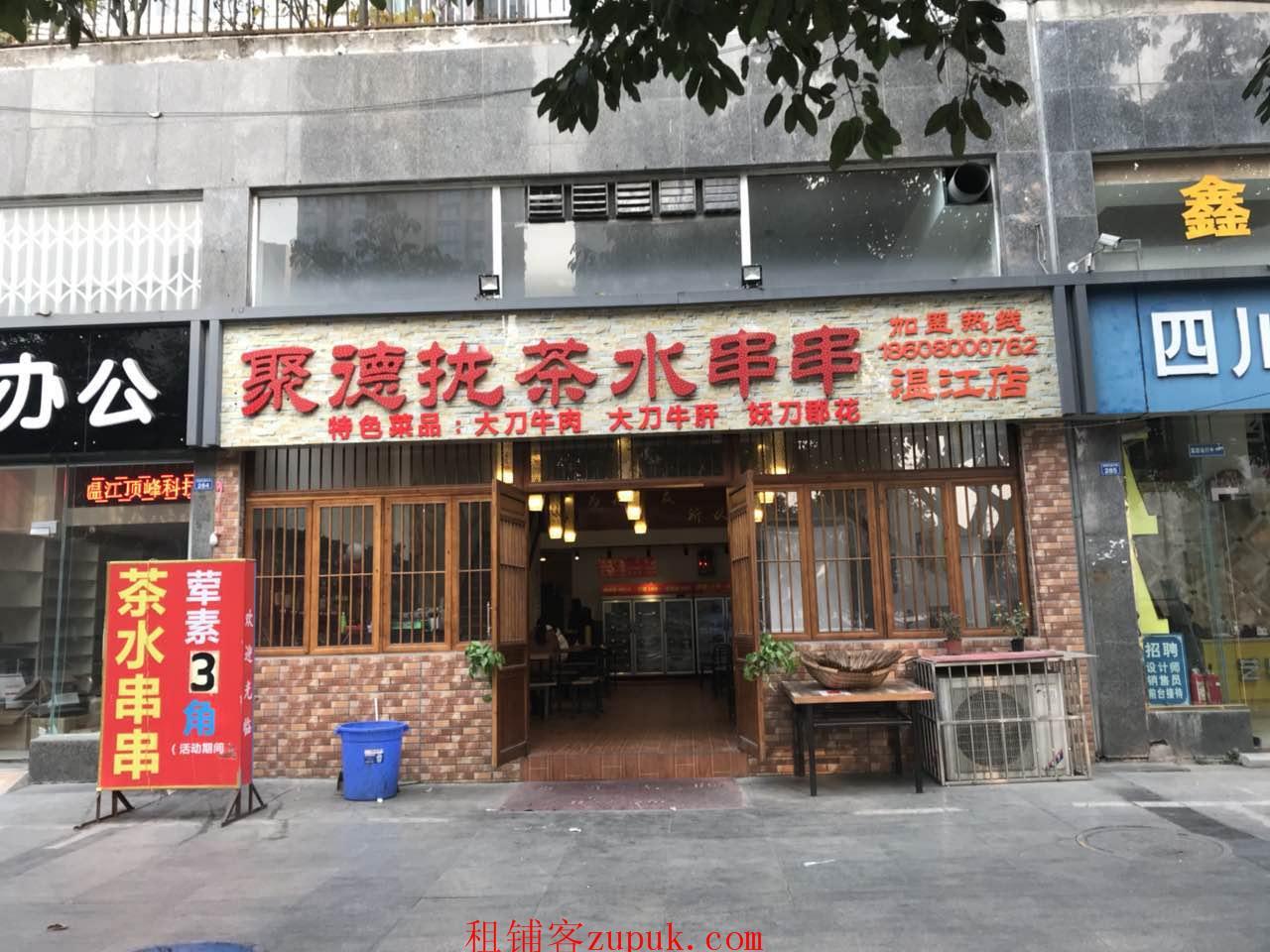 温江 大学城 大开间盈利餐饮店转让(带天然气)