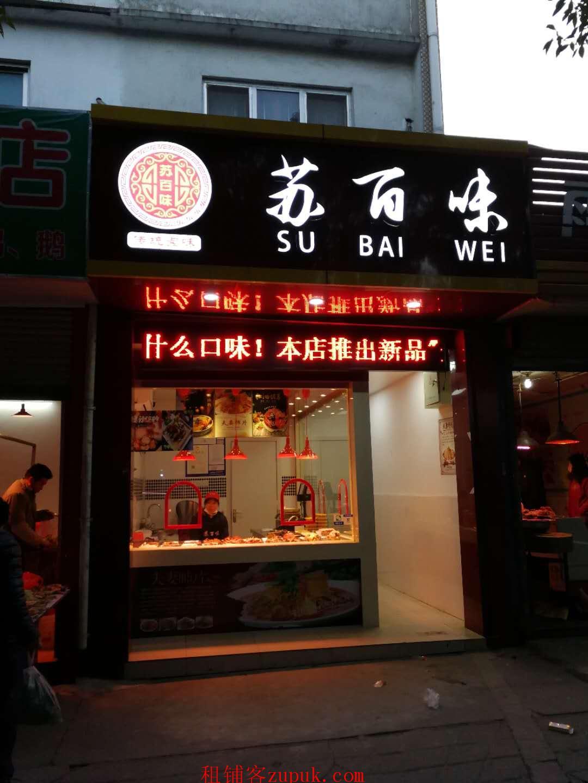 菜市场沿街旺铺,位置好,人流量大,适合卤菜店