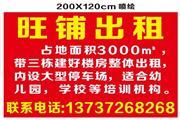 旺铺招租888