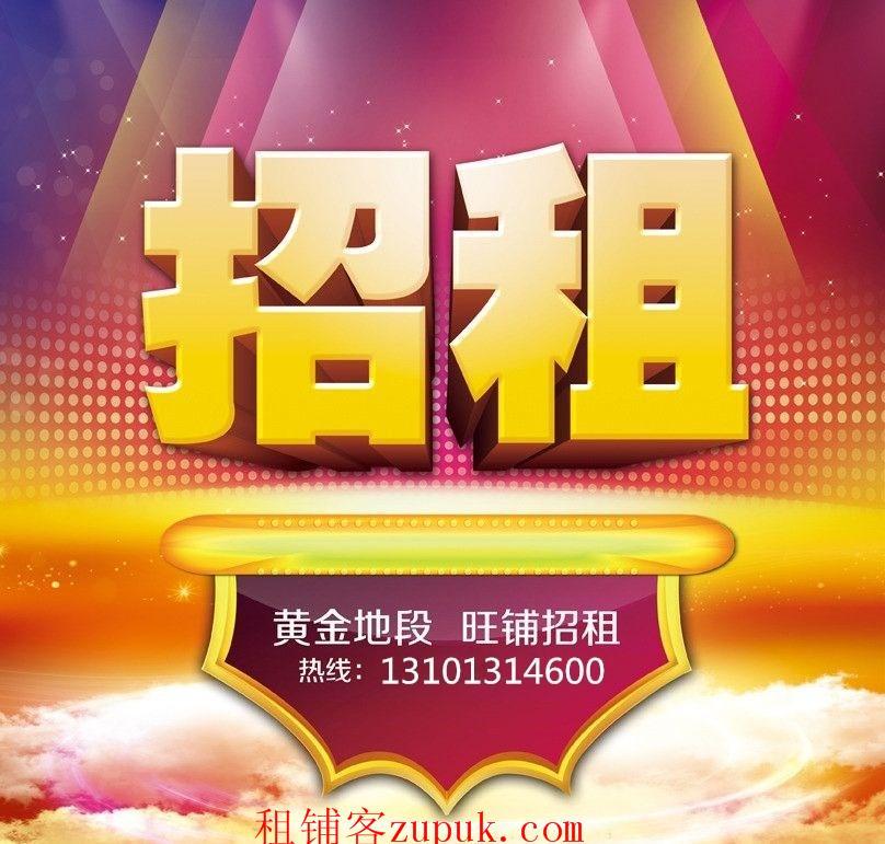 诚招150-300㎡餐饮商家参观考察 临街 免租 政策优惠