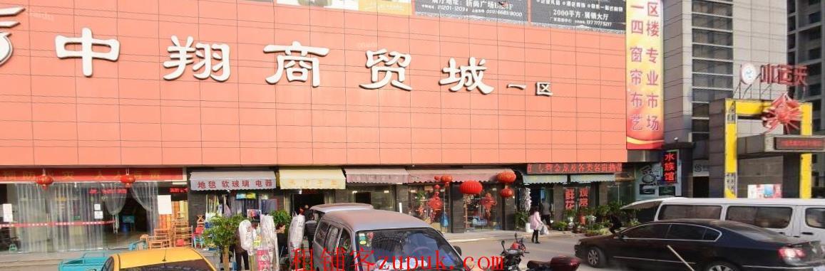 中翔小商品市场一区一楼出租